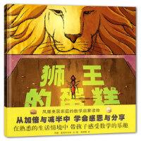 狮王的蛋糕,麦克利戈特绘,漆痒痒,连环画出版社
