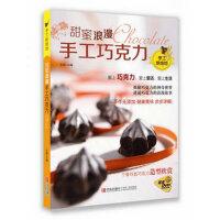 甜蜜浪漫:手工巧克力【正版�D�� �M�~�p 放心��I 售后�o�n】