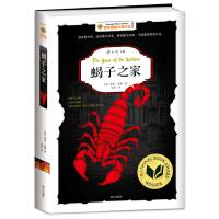 蝎子之家――国际大奖小说 曹文轩主编,逃出克隆岛青少版。外表可以克隆,灵魂无法复制!一个克隆人努力探求生存权益和自我价