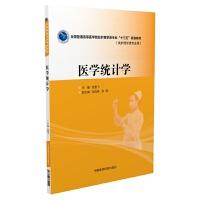 """医学统计学(全国普通高等医学院校护理学类专业""""十三五""""规划教材)"""