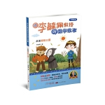 听李毓佩教授讲数学故事兵发爱数王国科普读物2-3-4-5-6岁童书扫码听书
