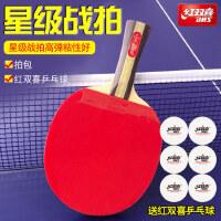 红双喜乒乓球拍单拍三星四星兵乓球拍板学生初学者狂飙王直拍横拍