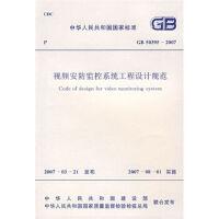 视频安防监控系统工程设计规范 9158005890704