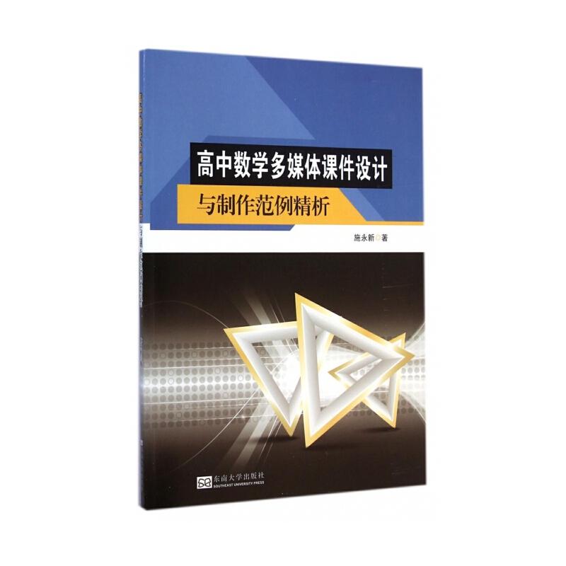 高中数学多媒体课件设计与制作范例精析(附光盘)