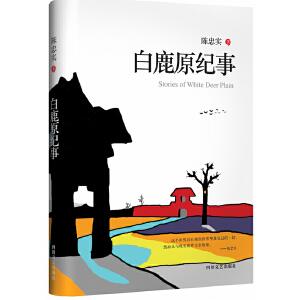 白鹿原纪事(茅盾文学奖得主陈忠实解读白鹿原人的心灵密码)