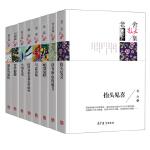 【现货精品】 文学巨匠---散文集精选D---8册:老舍~抬头见喜;叶圣陶~没有秋虫的地方;朱蕊~蛇发女妖;周明~写意