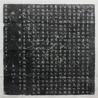 爨宝子书体《民国十六年陶公墓志铭》原拓收藏
