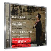宁峰 布鲁赫&柴科夫斯基小提琴协奏曲 D大调小提琴协奏曲CD