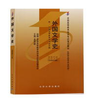 【正版】自考教材 自考 00540 外国文学史 孟昭毅 北京大学出版社