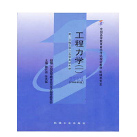 【正版】自考教材 自考 02159 工程力学(一)蔡怀崇2008年版机械工业出版社 自考指定书籍
