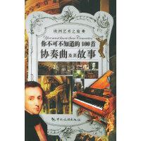 【旧书二手书8新正版】 你不可不知道的100首协奏曲及其故事――欧洲艺术之旅  9787
