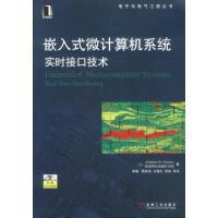 【旧书二手书8新正版】 嵌入式微计算机系统实时接口技术 9787111118022 沃尔瓦诺(J
