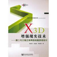 X3D增强现实技术―第二代三维立体网络动画游戏设计