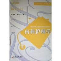 【旧书二手书8成新】内科护理学 高健群 熊红霞 江西科学技术出版社 9787539033730