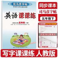 司马彦字帖五年级下册英语课课练人教版PEP