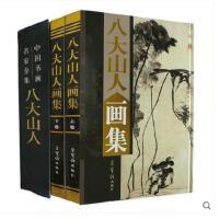 现货正版八大山人画集全集全套共两卷上下册绘画作品选集铜版纸精装彩印16开中国书画名家全集 BWSC