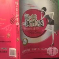 【二手旧书9成新】智+美=性感 /喜羊羊 中国商业出版社ld