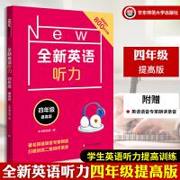 华东师大:全新英语听力・四年级(提高版)