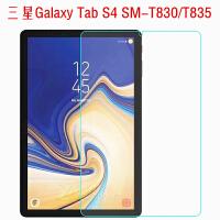 三星Tab S4平板钢化玻璃膜T835C屏幕保护贴膜SM-T830防爆膜10.5寸 钢化膜 弧边