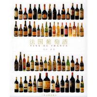 [二手旧书9成新]法国葡萄酒,刘沙,唐勇,上海文化, 9787806466360