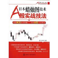 日本蜡烛图技术A股实战技法(电子书)