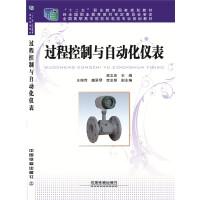 """高等职业教育公共课程""""十二五""""规划教材:过程控制与自动化仪表"""