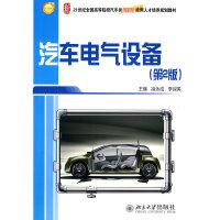 【旧书二手书8成新】汽车电气设备第2版第二版 凌永成 李淑英 北京大学出版社 9787301169