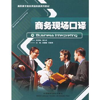 商务现场口译(高职高专商务英语实践系列教材)