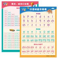 99乘法口诀表九九除法 汉语拼音字母无声学习挂图儿童一年级小学生墙贴画