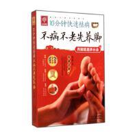 不病不老先养脚(10分钟快速祛病)/天天健康