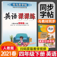 司马彦字帖四年级下册英语课课练人教版PEP