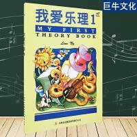 英皇幼儿音乐启蒙乐理教材 我爱乐理1 幼儿乐理学习教程 英皇考级同步教材 儿童趣味乐理知识书籍