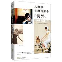 【二手书8成新】人群中,你就是那个例外 阿丫 时代出版传媒股份有限公司,安徽人民出版社
