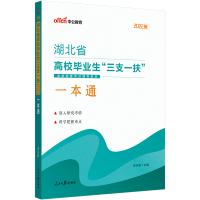 """中公教育2021湖北省高校毕业生""""三支一扶""""选拔招募考试:一本通"""