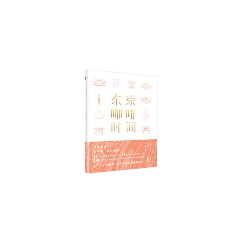 [二手旧书9成新]东京咖啡时间,一居生活/编  陈若怡/文  王皓炘/图,湖南人民出版社, 9787556117161