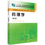[二手旧书9成新]药理学(第三版)(药学高职),樊一桥,陈俊荣,方士英,9787030423894,科学出版社