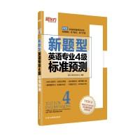 新东方 新题型 英语专业4级标准预测
