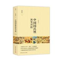 中国国民性演变历程(全新修订版)