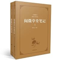 阅微草堂笔记(古典名著阅读无障碍本典藏版)