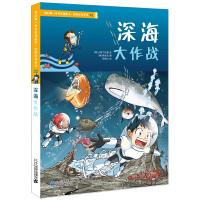 32 深海大作战 我的第一本科学漫画书 绝境生存系列
