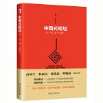 """中国式规划:从""""一五""""到""""十四五"""""""