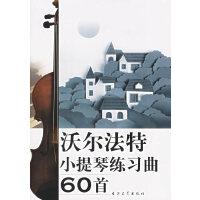 沃尔法特小提琴练习曲60首(附CD光盘一张)