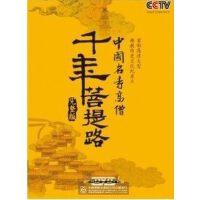 千年菩提路完整版 千年菩堤路:中国名寺高僧 26DVD