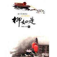 【二手旧书9成新】柳如是-阿娜尔古丽 漓江出版社-9787540753771