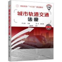 城市轨道交通法规(尹小梅)(第二版) 化学工业