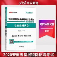 中公教育2020安徽省基层特岗招聘高校毕业生考试:考前冲刺试卷