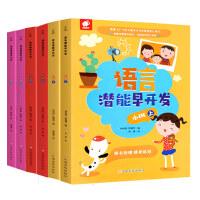 正版【全6册】幼儿语言思维训练语言潜能早开发全套6册2-3-4-5岁学前启蒙教育左右脑开发幼儿园教材幼儿语言激发训练