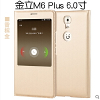 金立m6plus手机壳 手机套 保护壳 金立m6plus商务皮套 智能接听保护套 翻盖保护套 手机保护套 智能皮套
