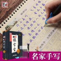 墨点凹槽字帖练字宝行楷连笔字中学生成人凹槽练字帖书法练字模板