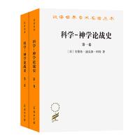 科学-神学论战史(全两卷)(汉译名著本)